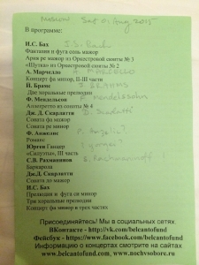Moscow Concert Programme - in Cyrillic
