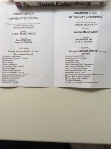 Vespers Programme 12Aug2015